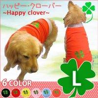 犬服 いぬ服 ドッグタンクトップ Happy Clover 【Lサイズ(中型犬)】メール便送料無料