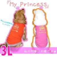 犬服 いぬ服 ドッグタンクトップ My princess 【3Lサイズ(超大型犬)】メール便送料無料