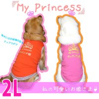 犬服 いぬ服 ドッグタンクトップ My princess 【2Lサイズ(大型犬)】メール便送料無料