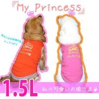 犬服 いぬ服 ドッグタンクトップ My princess 【1.5Lサイズ(大型犬)】メール便送料無料