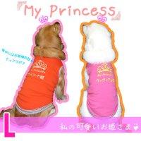 犬服 いぬ服 ドッグタンクトップ My princess 【Lサイズ(中型犬)】メール便送料無料