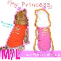 犬服 いぬ服 ドッグタンクトップ My princess 【M/Lサイズ(中型犬)】メール便送料無料