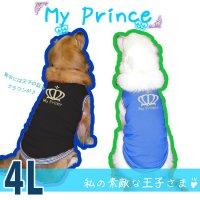 犬服 いぬ服 ドッグタンクトップ My prince 【4Lサイズ(超大型犬)】メール便送料無料