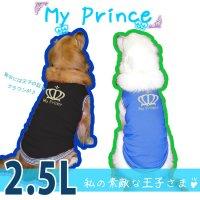 犬服 いぬ服 ドッグタンクトップ My prince 【2.5Lサイズ(大型犬)】メール便送料無料