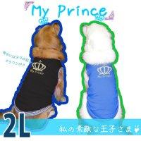 犬服 いぬ服 ドッグタンクトップ My prince 【2Lサイズ(大型犬)】メール便送料無料