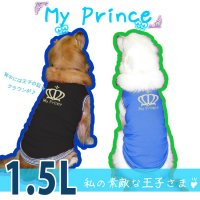 犬服 いぬ服 ドッグタンクトップ My prince 【1.5Lサイズ(大型犬)】メール便送料無料