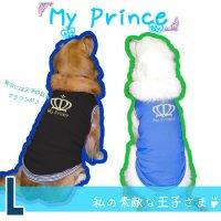 犬服 いぬ服 ドッグタンクトップ My prince 【Lサイズ(中型犬)】メール便送料無料