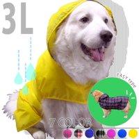 ドッグレインコート(イージータイプ) 【3Lサイズ(超大型犬)】レターパック送料無料(代金引換の場合別途送料)