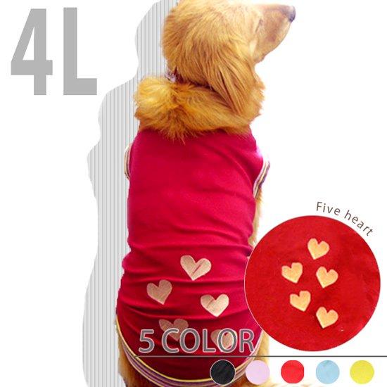 犬服 いぬ服 ドッグタンクトップ ハート×5 【4Lサイズ(超大型犬)】レターパック送料無料(代金引換別途送料600円〜)