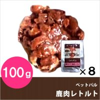 ドッグフード ペットパル 鹿肉レトルト 100g×8袋