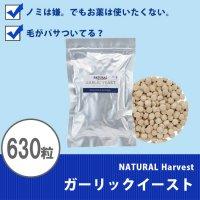 犬用サプリメント ナチュラルハーベスト ガーリックイースト 630粒 <ノミ・寄生虫対策>