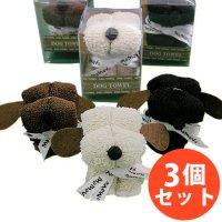犬柄雑貨 ドッグマスコット タオルハンカチ (3色セット)