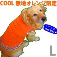 ドッグタンクトップ COOL  オレンジ(無地) 【Lサイズ(中型犬)】