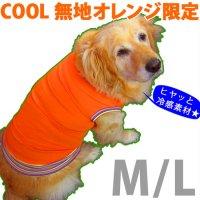 ドッグタンクトップ COOL  オレンジ(無地) 【M/Lサイズ(中型犬)】