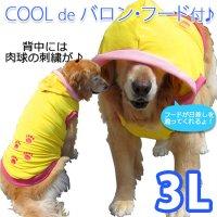 ドッグタンクトップ COOL バロン(フード付き) 【3Lサイズ(超大型犬)】