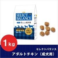 セレクトバランス アダルトチキン 小粒 1kg 【1才以上の成犬用】