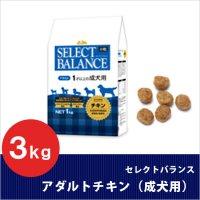セレクトバランス アダルトチキン 小粒 3kg 【1才以上の成犬用】