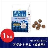 セレクトバランス アダルトラム 小粒 1kg 【1才以上の成犬用】