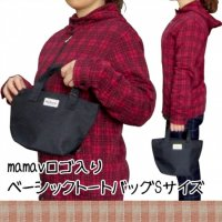 バッグ ファスナー付き ベーシックトートバッグ Sサイズ(Vロゴ)