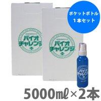 除菌・消臭剤 バイオチャレンジ業務用 B(速効)タイプ 5000ml×2個&ポケットスプレーボトル150ml×1本