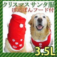 ドッグタンクトップ サンタ服 ぼんぼんフード付き【3.5Lサイズ(超大型犬)】メール便送料無料