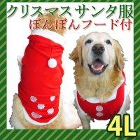 ドッグタンクトップ サンタ服 ぼんぼんフード付き【4Lサイズ(超大型犬)】メール便送料無料