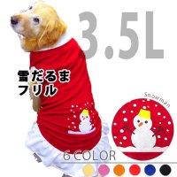 ドッグタンクトップフリル クリスマス 雪だるま 【3.5Lサイズ(超大型犬)】メール便送料無料