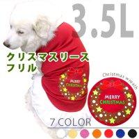 ドッグタンクトップフリル クリスマス リース【3.5Lサイズ(超大型犬)】メール便送料無料