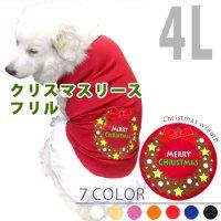 ドッグタンクトップフリル クリスマス リース【4Lサイズ(超大型犬)】メール便送料無料