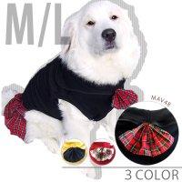 ドッグタンクトップ MAV48 (プリーツチェックスカート付き) 【中型犬M/Lサイズ】