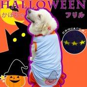 ドッグタンクトップ ハロウィン かぼちゃ(フリル付き) 【3Lサイズ(超大型犬)】メール便送料無料