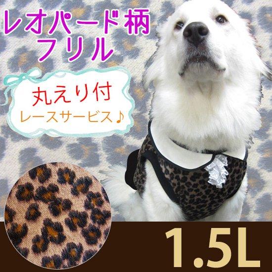 ドッグタンクトップ 襟付き・レオパード柄(フリル付き)【1.5Lサイズ(大型犬)】