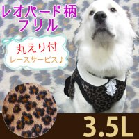 ドッグタンクトップ 襟付き・レオパード柄(フリル付き)【3.5Lサイズ(超大型犬)】