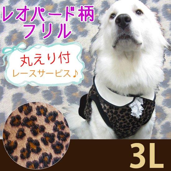 ドッグタンクトップ 襟付き・レオパード柄(フリル付き)【3Lサイズ(超大型犬)】