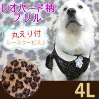 ドッグタンクトップ 襟付き・レオパード柄(フリル付き)【4Lサイズ(超大型犬)】