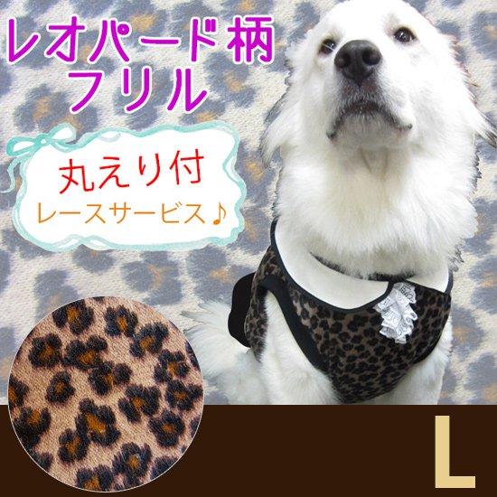 ドッグタンクトップ 襟付き・レオパード柄(フリル付き)【Lサイズ(中型犬)】