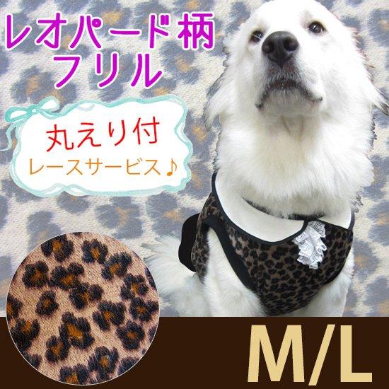 ドッグタンクトップ 襟付き・レオパード柄(フリル付き)【M/Lサイズ(中型犬)】