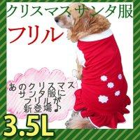 ドッグタンクトップ サンタ服(フリル付き)【3.5Lサイズ(超大型犬)】メール便送料無料