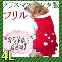 ドッグタンクトップ サンタ服(フリル付き)【4Lサイズ(超大型犬)】メール便送料無料