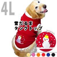ドッグタンクトップ クリスマス 雪だるま 【4Lサイズ(超大型犬)】メール便送料無料
