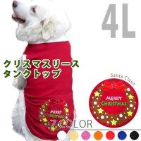 ドッグタンクトップ クリスマス リース【4Lサイズ(超大型犬)】メール便送料無料