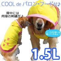 ドッグタンクトップ COOL バロン(フード付き) 【1.5Lサイズ(大型犬)】
