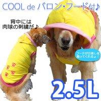 ドッグタンクトップ COOL バロン(フード付き) 【2.5Lサイズ(大型犬)】