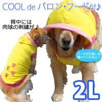 ドッグタンクトップ COOL バロン(フード付き) 【2Lサイズ(大型犬)】