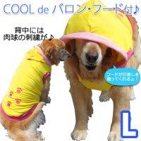 ドッグタンクトップ COOL バロン(フード付き) 【Lサイズ(中型犬)】