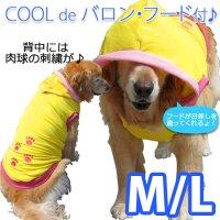 ドッグタンクトップ COOL バロン(フード付き) 【M/Lサイズ(中型犬)】