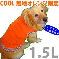 ドッグタンクトップ COOL  オレンジ(無地) 【1.5Lサイズ(大型犬)】