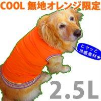 ドッグタンクトップ COOL  オレンジ(無地) 【2.5Lサイズ(大型犬)】