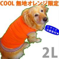 ドッグタンクトップ COOL  オレンジ(無地) 【2Lサイズ(大型犬)】