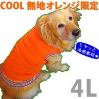 ドッグタンクトップ COOL  オレンジ(無地) 【4Lサイズ(超大型犬)】